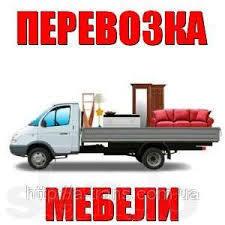 Меблеперевезення, доставка стройматериалов, услуги грузчиков